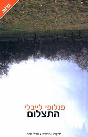 """כריכת הספר """"התצלום"""" מאת פנלופי לייבלי הוצאת """"ידיעות אחרונות"""", 2006."""