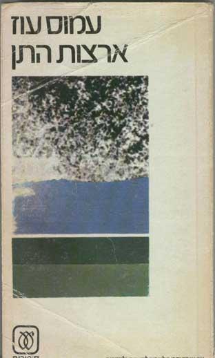 עמוס עוז, ארצות התן, הוצאת עמ עובד 1976.