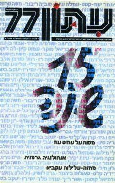 """גיליון ינואר-פברואר של """"עיתון 77"""" גיליון 15 השנים לקיומו של כתב עת זה ,עם שיריו הראשונים בדפוס של שמעון אדף."""