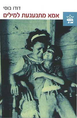 דודו בוסי, אמא מתגעגעת למילים, הוצ´ כתר, 2006