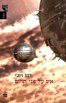 אש על פני תהום / ורנור וינג´. תרגום רחביה ברמן, הוצאות כתר וינשוף ,2007.