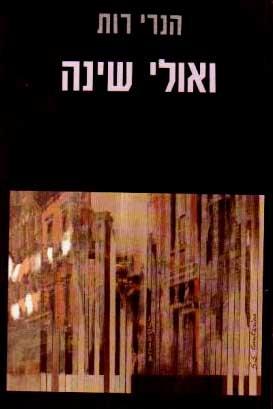 הנרי רות / ואולי שינה, הוצאת כינרת, 1984, 416 עמודים.