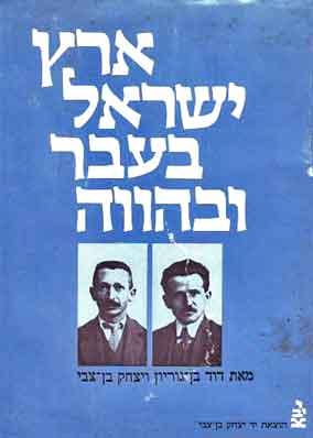 """דוד בן גוריון ויצחק בן צבי פרסמו ספר בשם """"ארץ ישראל בעבר ובהווה""""."""