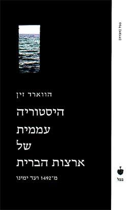 """היסטוריה עממית של ארה""""ב / הווארד זין. הוצאת בבל."""