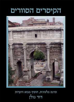 הקיסרים הסוורים הוצאת מאגנס ירושלים, 2010 בתרגום הפרופ' דוד גולן