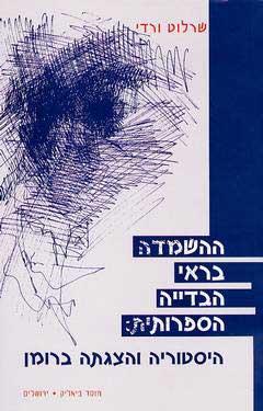 """חוות דעת על """"ההשמדה בראי הבדיה הספרותית: היסטוריה והצגתה ברומן"""" מאת פרופ' שרלוט ורדי, הוצאת ביאליק."""