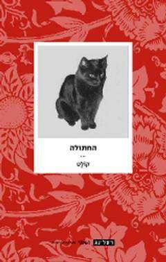 החתולה / קולט. הוצאת רסלינג