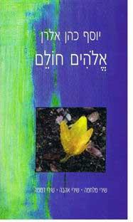 יוסף כהן אלרן / אלוהים חולם. הוצאת צבעונים, 2007
