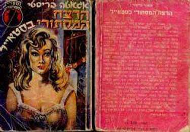 הספר הראשון בסדרת המיסתורין בהוצאת מ.מזרחי. 1960. איור מ.אריה.