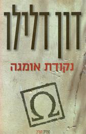 נקודת אומגה / דון דלילו. הוצאת ספרית מעריב