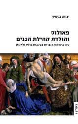 יצחק בנימיני, פאולוס והולדת קהילת הבנים, הוצאת רסלינג, 2007, 229 עמודים.