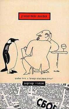 המוות והפינגווין / אנדריי קורקוב. הוצאת כנרת