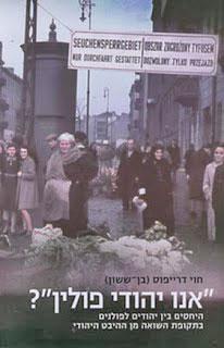 """אנו יהודי פולין? היחסים בין יהודים לפולנים בתקופת השואה מן ההיבט היהודי מאת ד""""ר חוי דרייפוס (בן-ששון)."""