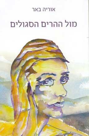 """אוריה באר, """"מול ההרים הסגולים"""", הוצאת עקד, 269 עמודים"""
