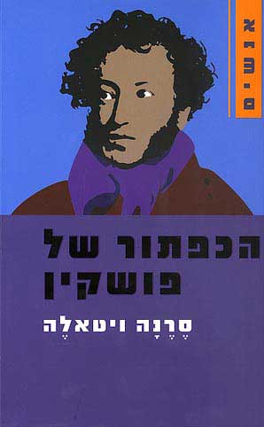 Image result for ‫פושקין‬‎