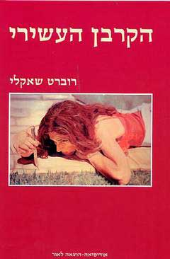 Image result for ‫רוברט שקלי‬‎