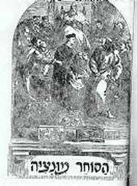 """ציור מאת ג'ון גילברט למהדורת """"סיפורי שיקספיר"""" מאת לאמב בתרגום אהרון אמיר."""
