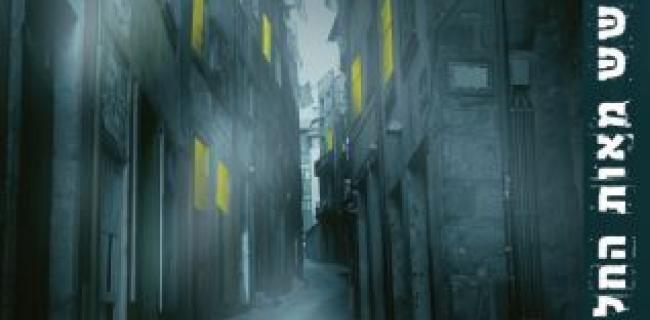 שש מאות החלונות / אוריה באר – תצפית לעולם נסתר