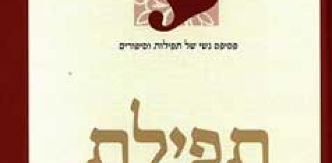 תפילת נשים פסיפס נשי של תפילות וסיפורים/ עליזה לביא