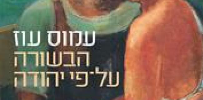 הבשורה על פי יהודה