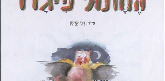 החתול פיגרו / פּוּעָה שָׁלֵו-תּוֹרֶן. הוצאת צבעונים. איור: דני קרמן
