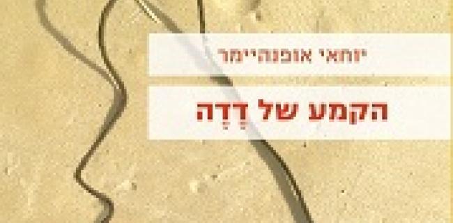 הקמע של דדה / יוחאי אופנהיימר, הוצאת עם עובד