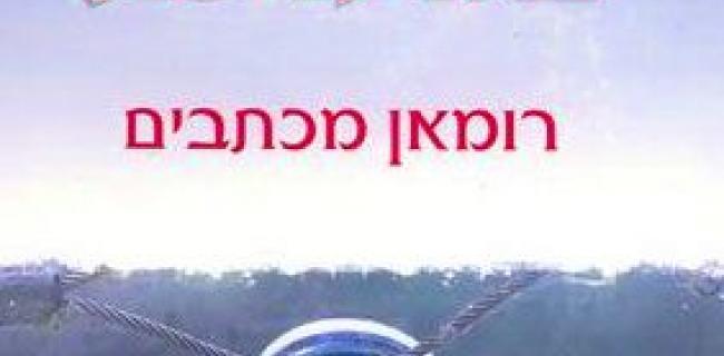 השמות שמורים במערכת - מאת שושנה ויג ובלפור חקק. הוצאת פיוטית