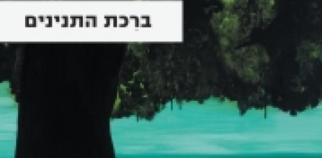 בועז יזרעאלי / ברכת התנינים, הוצאת עם עובד