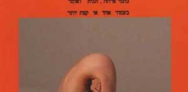 מכתמים / אייל ליאני - סלמן רושדי בזעיר ענפין