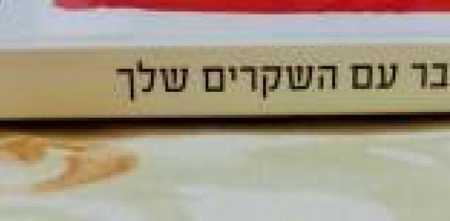 די כבר עם השקרים שלך / פיליפ בסון, הוצאת אריה ניר, תרגום: דורית דליות