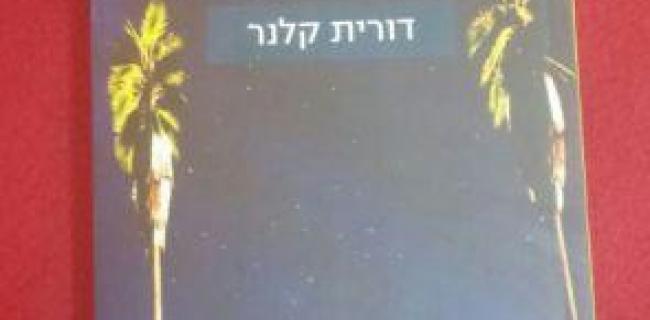 עמקפלסט / דורית קלנר