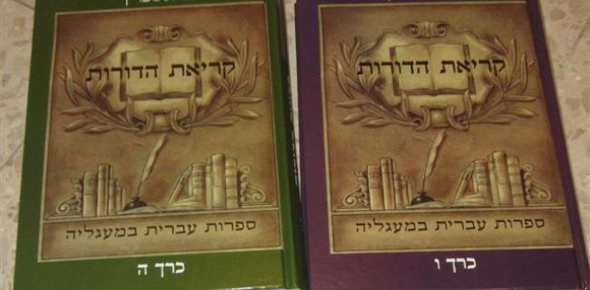נורית גוברין: הצופה לבית ישראל, הקוראת לדורות