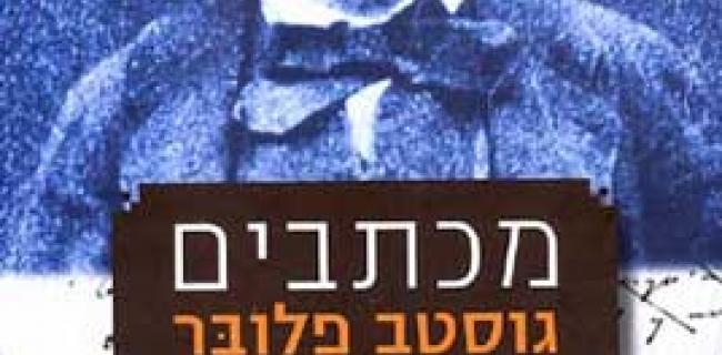 מכתבים גוסטב פלובר / תרגום דורי פרנס. הוצאת ידיעות אחרונות.