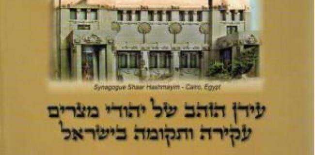 עידן הזהב של יהודי מצרים עקירה ותקומה בישראל - תיעוד סיפור עקירת קהילות יהודי מצרים במחצית המאה ה-20 - החלום, השבר, החזון וההגשמה