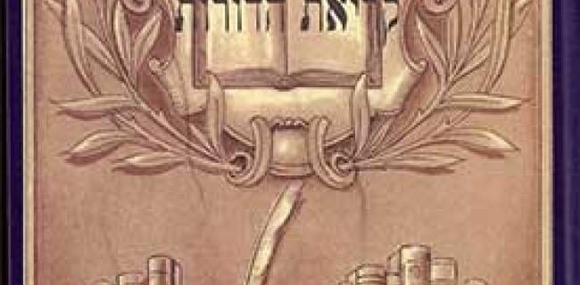 נורית גוברין: קריאת הדורות – ספרות עברית במעגליה: כרכים א-ב, בהוצאת 'גוונים' (2002); כרכים ג-ד בהוצאת 'כרמל' (2008)