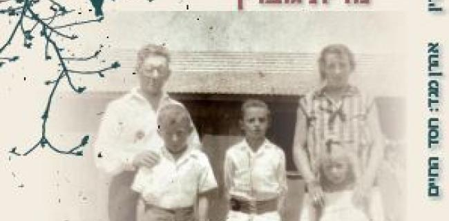אהרן מגד: חסד החיים'אהרון מגד: חסד החיים' – דיוקנו של בן הארץ כסופר עברי / נורית גוברין