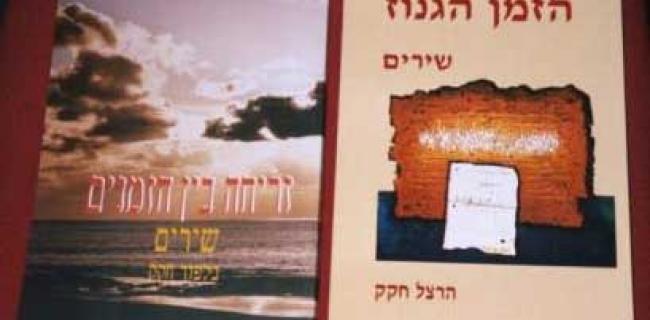 """ספריהם החדשים : """"הזמן הגנוז"""" להרצל חקק, """"זריחה בין הזמנים"""" לבלפור חקק, הוצאת שלהבת ירושלם, כל ספר מכיל 160 עמודים."""