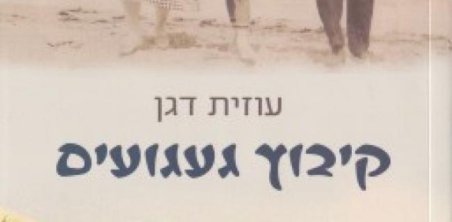 קיבוץ געגועים - רומן מכתבים / עוזית דגן