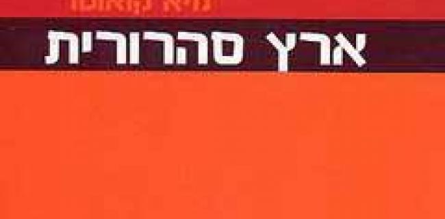 ארץ סהרורית. הוצאת כרמל. תרגום יורם מלצר.
