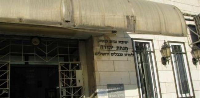 בית הכנסת מנחת יהודה