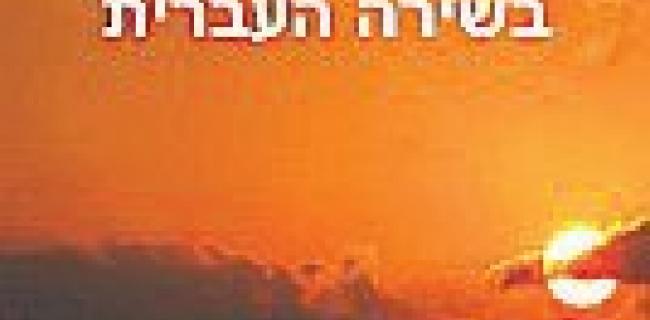 החוקר בשירה: על הספר מוקדים חדשים בשירה העברית / יוסף אורן