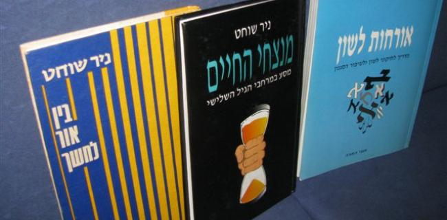 ניר שוחט: ספרים