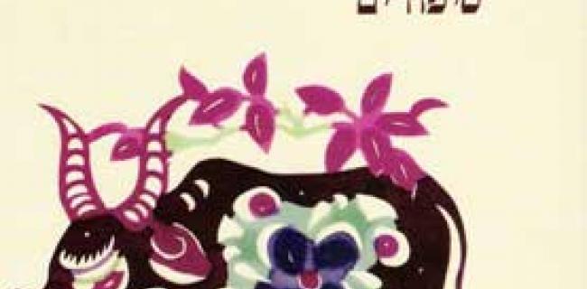 בן ציון יהושע / מילואים בשדות האורז (סיפורים). הוצאת אסטרולוג. 2007. 271 עמ'