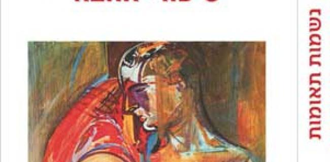 ציפי שחרור / נשמות תאומות - סיפורי אהבה. הוצאת גוונים