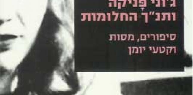 """סילביה פלאת' / ג'וני פניקה ותנ""""ך החלומות. סיפורים, מסות וקטעי יומן. הוצאת רסלינג"""