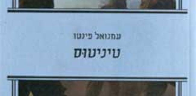 טיניטוס / עמנואל פינטו. הוצאת הקיבוץ המאוחד