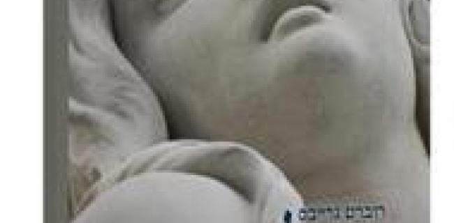 האלה הלבנה - דקדוק היסטורי של מיתוס פיוטי