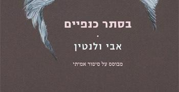 בסתר כנפיים / אבי ולנטין, הוצאת מטר