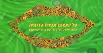 עטיפת הספר: על שפתח תפרח הדומיה, מיכל אפרת, הקיבוץ המאוחד