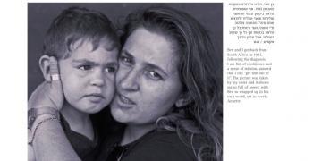 אלבום אימהות | Motherhood Album - תערוכת צילום